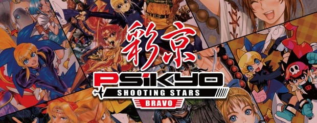 Test de Psikyo Shooting Stars Bravo