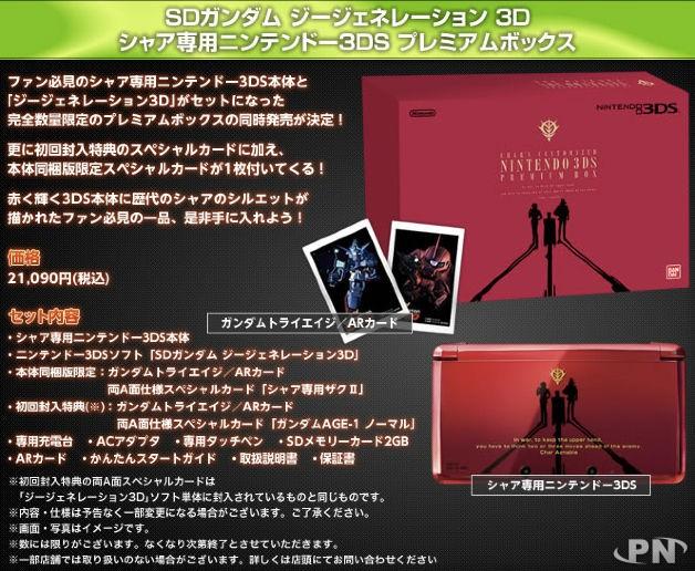 nouvelle 3DS collector 4e92b4718e9dc4