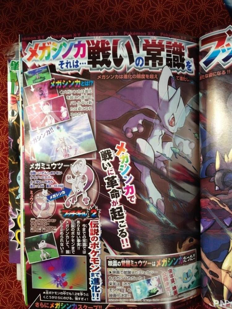 Fan de Pokémon !! - Page 6 52049b4c97a3cd