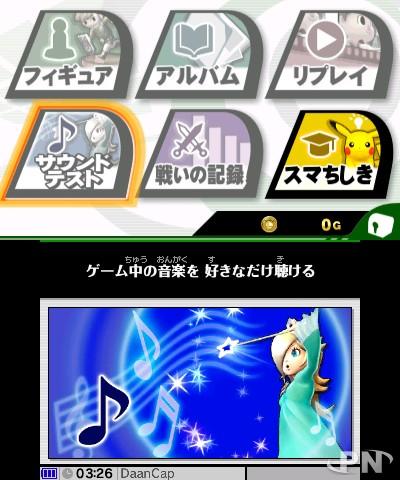 Smash Bros for 3DS (menu japonais)