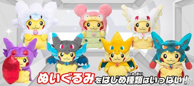 Annonce des peluches pikachu m ga - Tenefix evolution ...