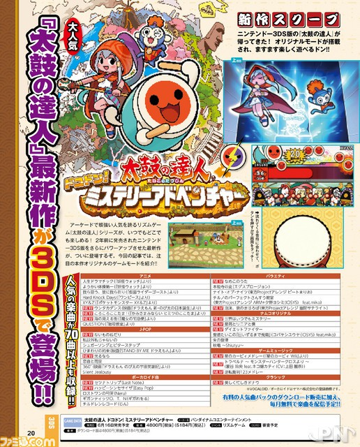 Taiko Drum Master: Dokodon! Mystery Adventure