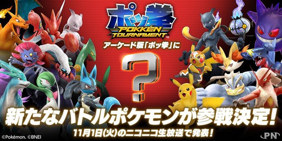 Nouveau combattant Pokkén Tournament Arcade