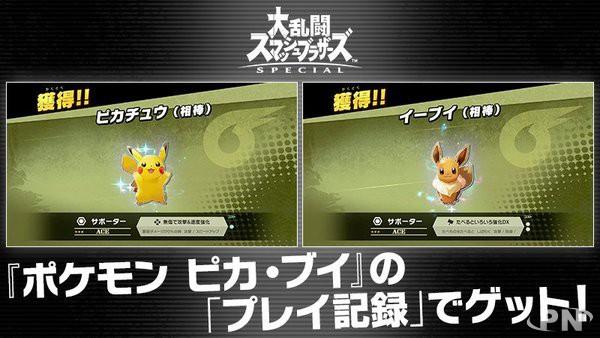 Esprit Pikachu et Evoli dans Super Smash Bros. Ultimate sur Switch