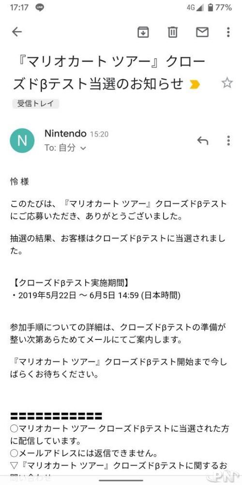 Les Joueurs Japonais Notifiés Pour La Beta De Mario Kart