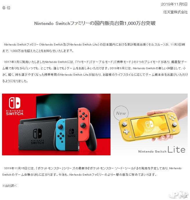 10 millions de Nintendo Switch vendues au Japon au 3 novembre 2019