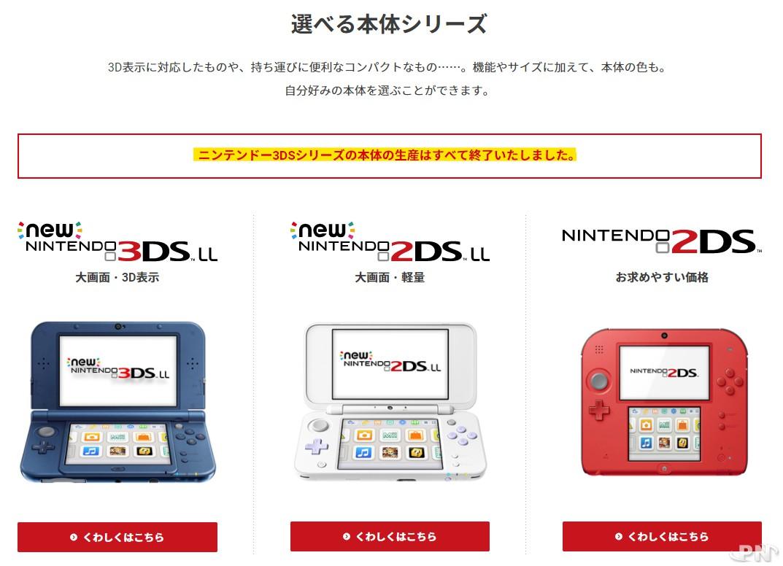 Nintendo indique que la production de la série Nintendo 3DS a été interrompue.