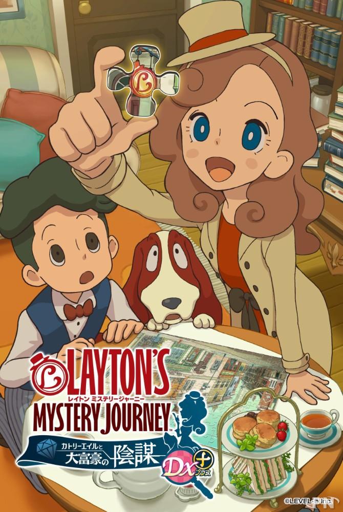 Artwork et logo de L'aventure Layton: Katrielle et la conspiration des millionnaires : Edition Deluxe Plus