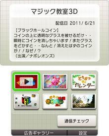 Nintendo 3DS, ouahhh ... 01