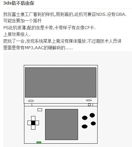 Nintendo 3DS, ouahhh ... - Page 3 061014-chinese