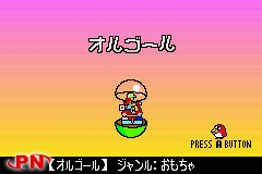 Image du jeu  Mawaru Made in Wario