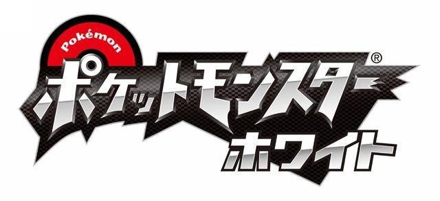 Pokemon Black et White, La 5e generation !!! - Page 3 Logo