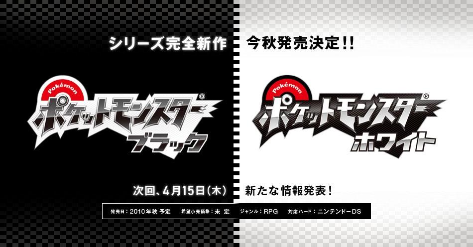 Pokemon Black et White, La 5e generation !!! - Page 3 Pokemonsite