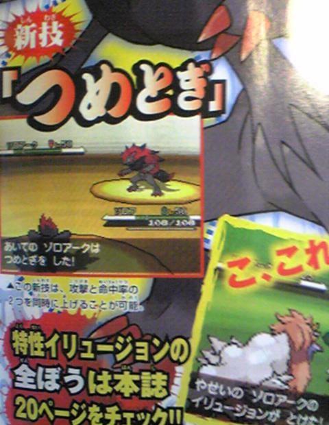 Pokemon Black et White, La 5e generation !!! - Page 2 Scan_03