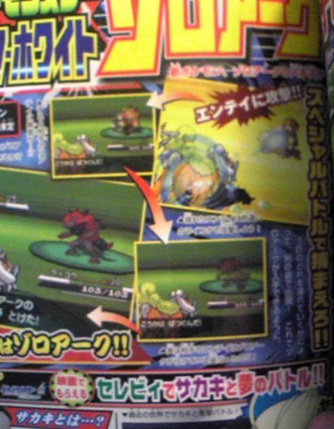 Pokemon Black et White, La 5e generation !!! - Page 2 Scan_06