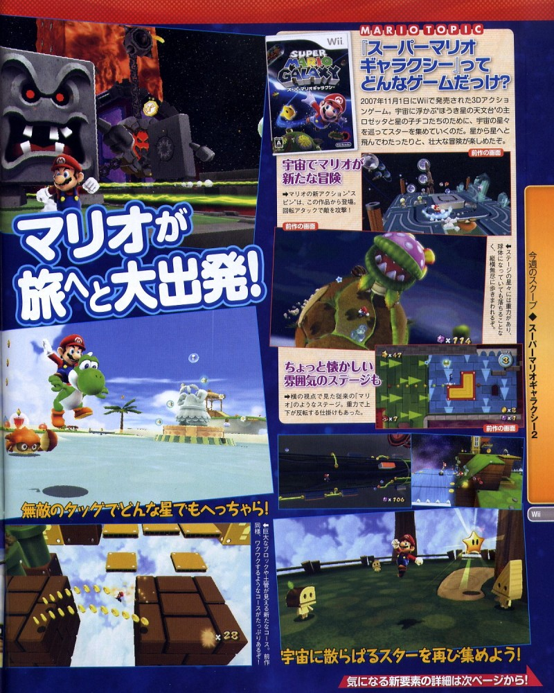 [SORTI] Super Mario Galaxy 2 ! Fam040110-19