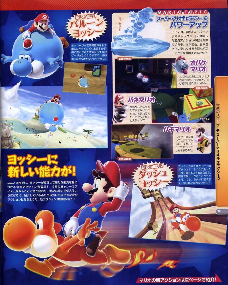 [SORTI] Super Mario Galaxy 2 ! Fam040110-21