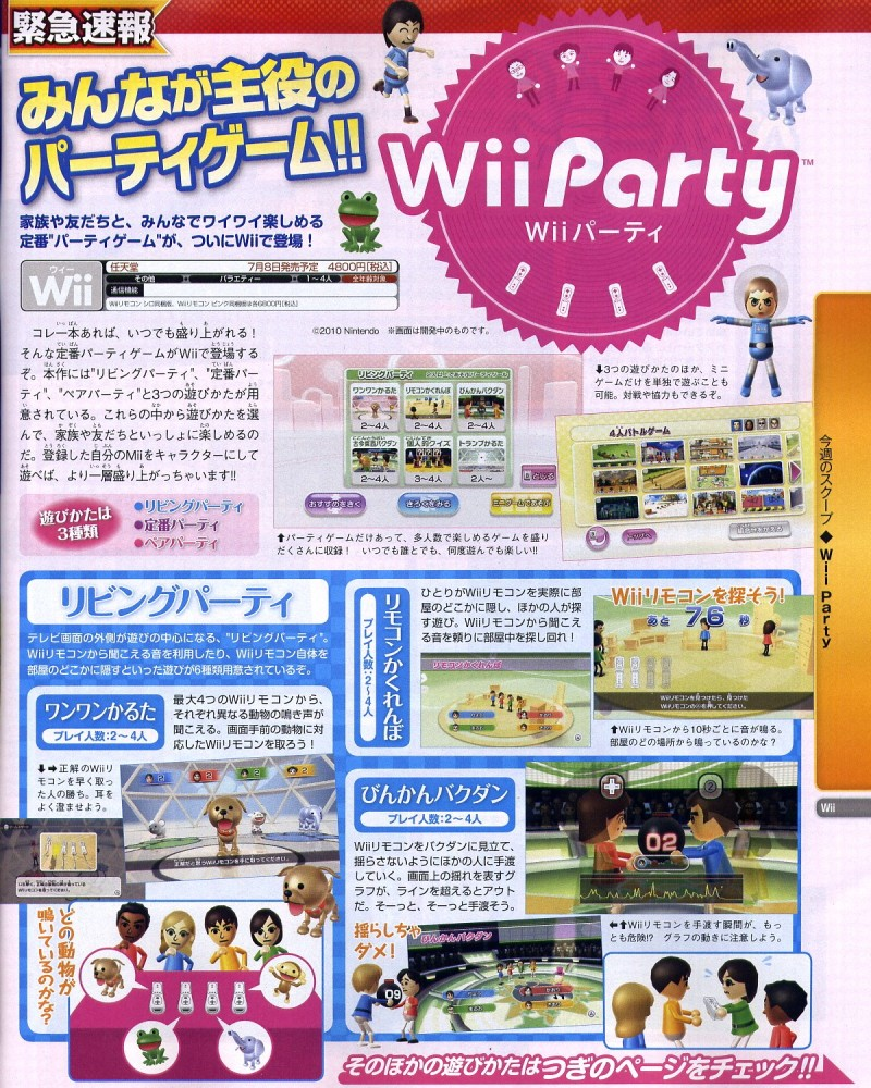 Wii Party ! 04