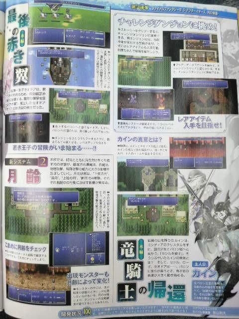 Scan Famitsu du jeu