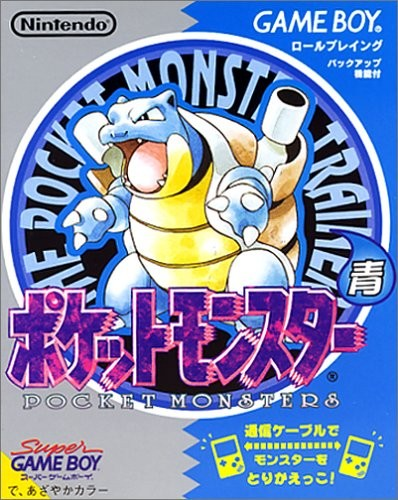 Pokémon Bleu (version japonaise)