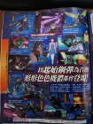 Scan de SD Gundam G Generation sur 3DS