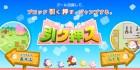 Capture de site web de Hiku Osu sur 3DS