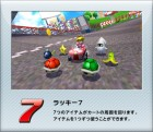 Capture de site web de Mario Kart 7 sur 3DS
