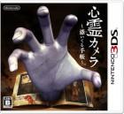 Boîte JAP de Ghost Camera sur 3DS