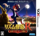 Boîte JAP de Rhythm Thief & les Mystères de Paris sur 3DS