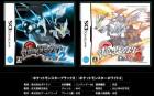 Capture de site web de Pokémon Noir et Blanc 2 sur NDS