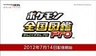 Logo de Pokédex 3D Pro sur 3DS