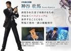 Capture de site web de Time Travelers sur 3DS