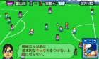 Screenshots de Calcio Bit 3DS sur 3DS