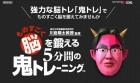 Capture de site web de L'infernal programme d'entraînement cérébral du Docteur Kawashima : Pouvez-vous rester concentré ? sur 3DS