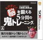 Boîte JAP de L'infernal programme d'entraînement cérébral du Docteur Kawashima : Pouvez-vous rester concentré ? sur 3DS