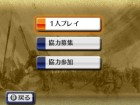 Screenshots de Samurai Warriors Chronicles 2nd sur 3DS