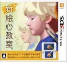 Boîte JAP de New Art Academy sur 3DS