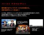 Capture de site web de Kyuukousha no Shoujo sur 3DS