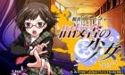 Artworks de Kyuukousha no Shoujo sur 3DS