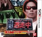 Boîte JAP de Tousouchuu: Shijou Saikyou no Hunter-Tachi Kara Nigekire! sur 3DS