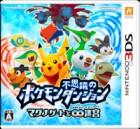 Boîte JAP de Pokémon Donjon Mystère : les Portes de l'Infini sur 3DS