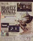 Scan de Bravely Default : Where the Fairy Flies sur 3DS