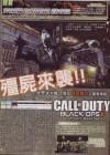 Scan de Call of Duty Black Ops 2 sur WiiU
