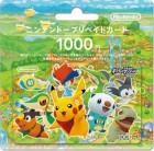 Photos de Pokémon Donjon Mystère : les Portes de l'Infini sur 3DS