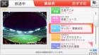 Capture de site web de Nintendo TVii