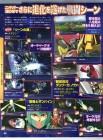 Scan de Super Robot Taisen UX sur 3DS