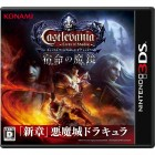 Boîte JAP de Castlevania : Lords of Shadow Mirror of Fate sur 3DS