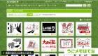 Capture de site web de Flipnote Studio 3D sur 3DS