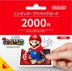 Boîte JAP de Photos with Mario sur 3DS