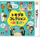 Boîte JAP de Tomodachi Life sur 3DS